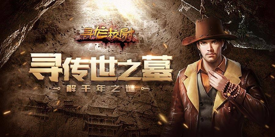 11.23-11.25寻龙校尉玩家返利活动 第1张