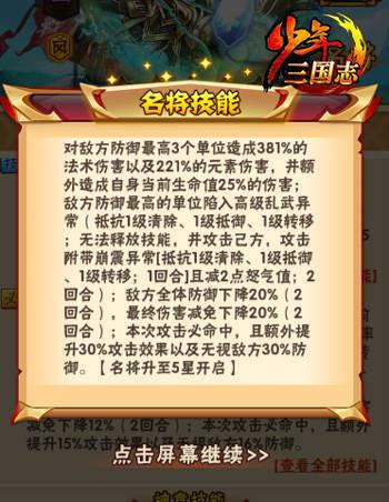 《少年三国志》全新名将鬼谷子今日登场 第3张