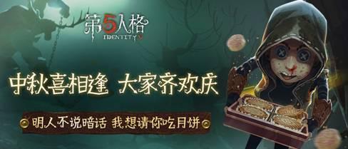 第五人格中秋节有什么活动? 第1张
