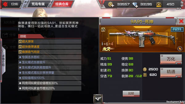 穿越火线枪战王者9A91-死神枪械实战好用吗? 第2张