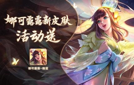 王者荣耀娜可露露晚萤免费获取攻略缩略图